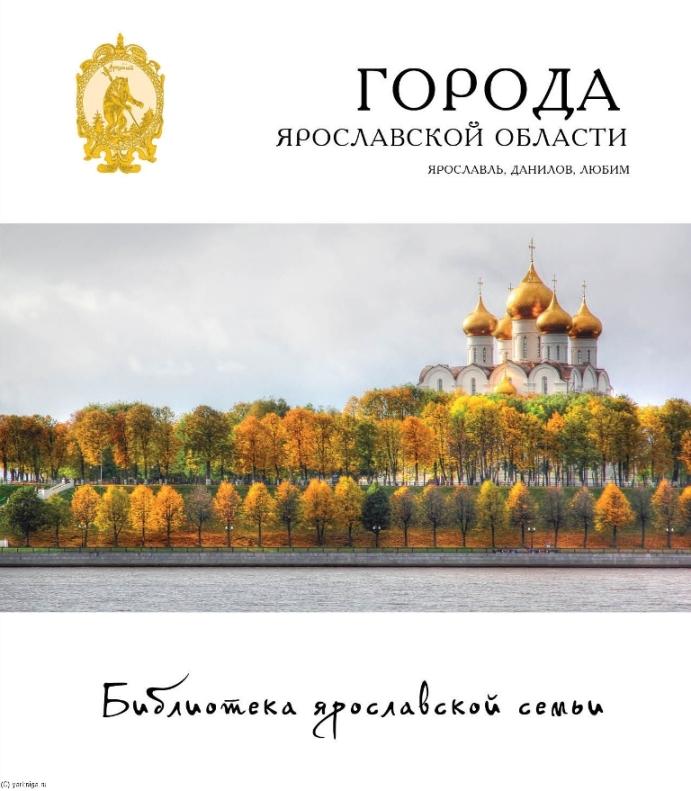 Церкви ярославская область
