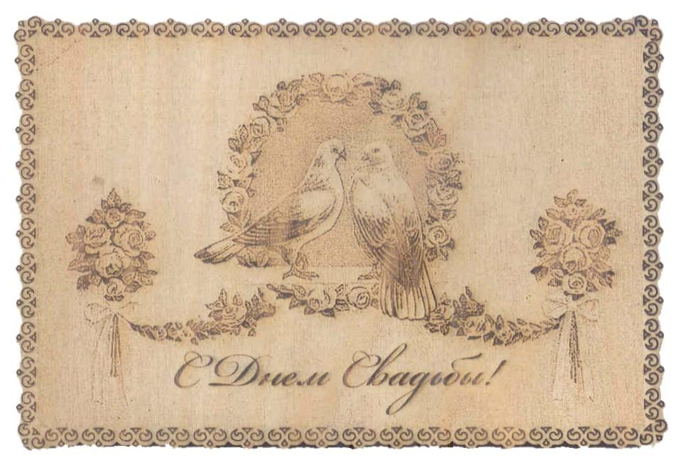 Картинки с днем деревянной свадьбы